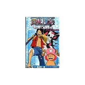 出版社名:集英社 著者名:尾田栄一郎、集英社 シリーズ名:ジャンプコミックス 発行年月:2009年1...