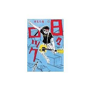 出版社名:集英社 著者名:榎屋克優 シリーズ名:ヤングジャンプコミックス 発行年月:2010年10月...