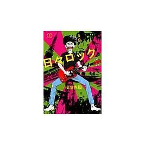 出版社名:集英社 著者名:榎屋克優 シリーズ名:ヤングジャンプコミックス 発行年月:2011年07月...