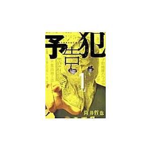 出版社名:集英社 著者名:筒井哲也 シリーズ名:ヤングジャンプコミックス改 発行年月:2012年04...