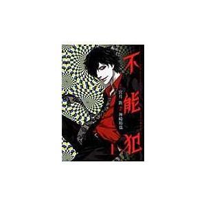 出版社名:集英社 著者名:神崎裕也、宮月新 シリーズ名:ヤングジャンプコミックス GJ 発行年月:2...