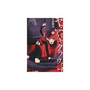 出版社名:集英社 著者名:丈山雄為 シリーズ名:ジャンプコミックス SQ. 発行年月:2016年03...