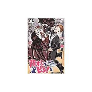出版社名:集英社 著者名:横田卓馬 シリーズ名:ジャンプコミックス 発行年月:2016年04月 キー...