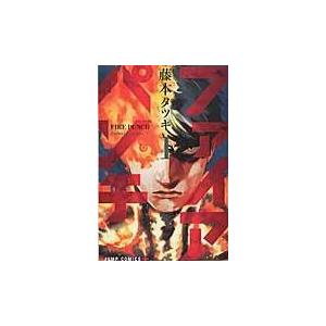 出版社名:集英社 著者名:藤本タツキ シリーズ名:ジャンプコミックス PLUS 発行年月:2016年...