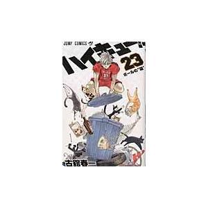 ハイキュー!! 23/古舘春一|Honya Club.com PayPayモール店