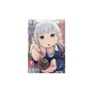 出版社名:集英社 著者名:水あさと シリーズ名:ジャンプコミックス PLUS 発行年月:2017年0...