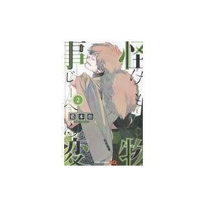 怪物事変 2/藍本松|Honya Club.com PayPayモール店