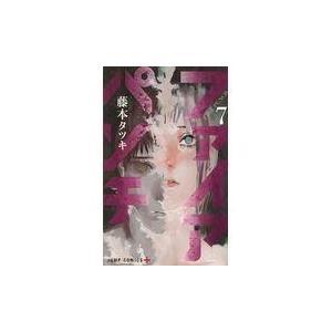 出版社名:集英社 著者名:藤本タツキ シリーズ名:ジャンプコミックス PLUS 発行年月:2017年...