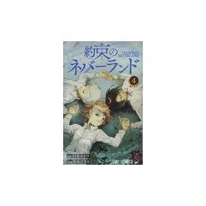 出版社名:集英社 著者名:白井カイウ、出水ぽすか シリーズ名:ジャンプコミックス 発行年月:2017...