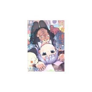 出版社名:集英社 著者名:水あさと シリーズ名:ジャンプコミックス PLUS 発行年月:2017年1...