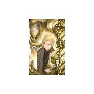 出版社名:集英社 著者名:肘原えるぼ シリーズ名:ジャンプコミックス SQ. 発行年月:2018年0...