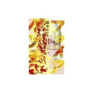 出版社名:集英社 著者名:藤本タツキ シリーズ名:ジャンプコミックス PLUS 発行年月:2018年...