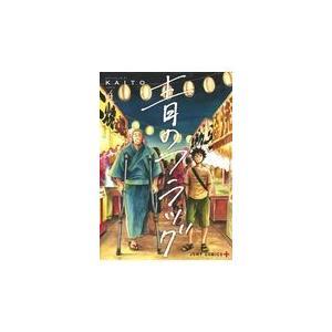 出版社名:集英社 著者名:KAITO シリーズ名:ジャンプコミックス PLUS 発行年月:2018年...