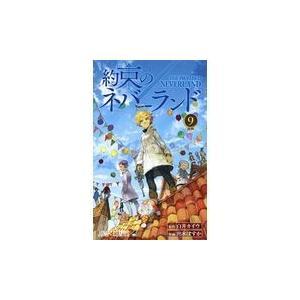 出版社名:集英社 著者名:白井カイウ、出水ぽすか シリーズ名:ジャンプコミックス 発行年月:2018...