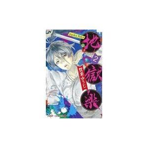 出版社名:集英社 著者名:賀来ゆうじ シリーズ名:ジャンプコミックス PLUS 発行年月:2018年...