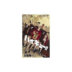 ハイキュー!! 32/古舘春一|Honya Club.com PayPayモール店