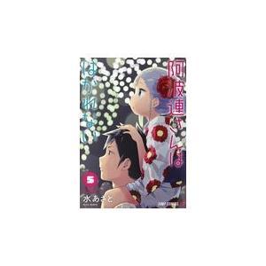 出版社名:集英社 著者名:水あさと シリーズ名:ジャンプコミックス PLUS 発行年月:2018年1...