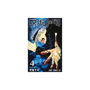 出版社名:集英社 著者名:芥見下々 シリーズ名:ジャンプコミックス 発行年月:2019年03月 キー...
