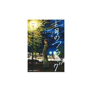 出版社名:集英社 著者名:KAITO シリーズ名:ジャンプコミックス PLUS 発行年月:2019年...