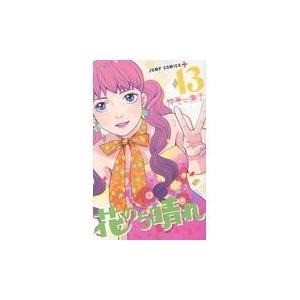 出版社名:集英社 著者名:神尾葉子 シリーズ名:ジャンプコミックス PLUS 発行年月:2019年0...