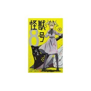 怪獣8号 3/松本直也(漫画家) Honya Club.com PayPayモール店
