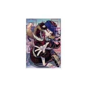 ゴールデンカムイ 12/野田サトルの関連商品7