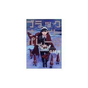 出版社名:集英社 著者名:中村光 シリーズ名:ヤングジャンプコミックス 発行年月:2017年11月 ...