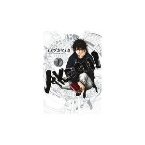 出版社名:集英社 著者名:イイヅカケイタ シリーズ名:ヤングジャンプコミックス 発行年月:2018年...