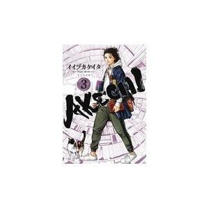 出版社名:集英社 著者名:イイヅカケイタ シリーズ名:ヤングジャンプコミックス 発行年月:2019年...