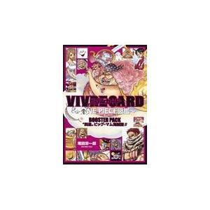 "VIVRE CARD〜ONE PIECE図鑑〜BOOSTER PACK  ""/尾田栄一郎"
