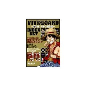 VIVRE CARD〜ONE PIECE図鑑〜INDEX SET/尾田栄一郎