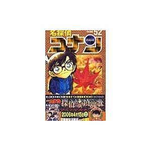 出版社名:小学館 著者名:青山剛昌 シリーズ名:少年サンデーコミックス 発行年月:2006年01月 ...