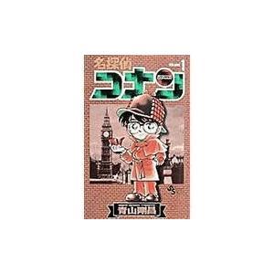 出版社名:小学館 著者名:青山剛昌 シリーズ名:少年サンデーコミックス 発行年月:1994年06月 ...