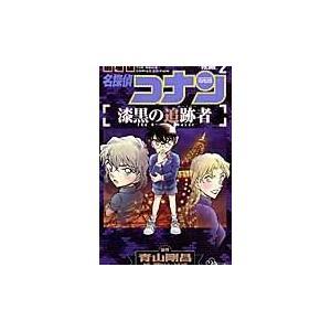 名探偵コナン漆黒の追跡者 volume 2/青山剛昌