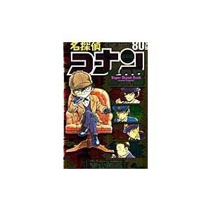 名探偵コナン80+PLUS Super Digest Book/青山剛昌