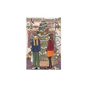 出版社名:小学館 著者名:佐倉準 シリーズ名:少年サンデーコミックス 発行年月:2015年12月 キ...