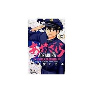 出版社名:小学館 著者名:二階堂ヒカル シリーズ名:少年サンデーコミックス 発行年月:2016年09...