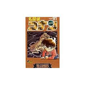 出版社名:小学館 著者名:青山剛昌 シリーズ名:少年サンデーコミックス 発行年月:2016年12月 ...