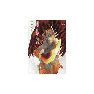 出版社名:小学館 著者名:江野スミ シリーズ名:裏少年サンデーコミックス 発行年月:2017年05月...