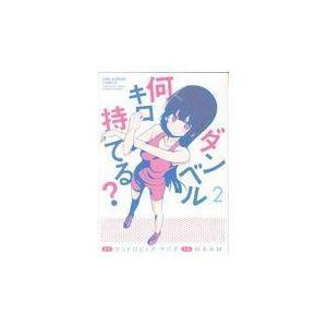 出版社名:小学館 著者名:MAAM、サンドロビッチ・ヤバ子 シリーズ名:裏少年サンデーコミックス 発...