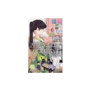 出版社名:小学館 著者名:オダトモヒト シリーズ名:少年サンデーコミックス 発行年月:2017年10...