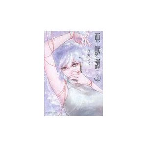 出版社名:小学館 著者名:江野スミ シリーズ名:裏少年サンデーコミックス 発行年月:2017年10月...
