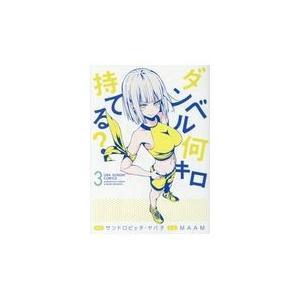 出版社名:小学館 著者名:サンドロビッチ・ヤバ子、MAAM シリーズ名:裏少年サンデーコミックス 発...