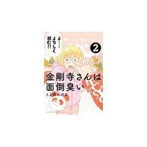 出版社名:小学館 著者名:とよ田みのる シリーズ名:ゲッサン少年サンデーコミックススペシャル 発行年...