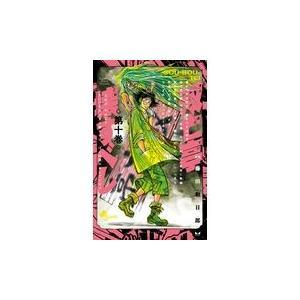 出版社名:小学館 著者名:藤田和日郎 シリーズ名:少年サンデーコミックス 発行年月:2018年09月...