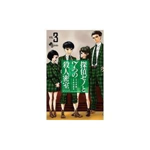 出版社名:小学館 著者名:七月鏡一、杉山鉄兵 シリーズ名:少年サンデーコミックス 発行年月:2018...
