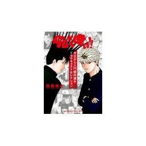 出版社名:小学館 著者名:西森博之 シリーズ名:少年サンデーコミックススペシャル 発行年月:2018...