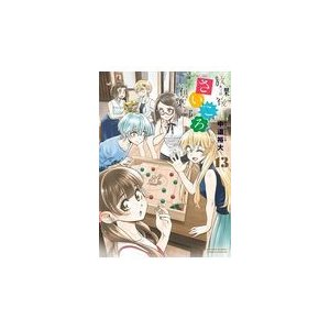 出版社名:小学館 著者名:中道裕大 シリーズ名:ゲッサン少年サンデーコミックススペシャル 発行年月:...
