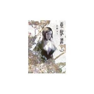 出版社名:小学館 著者名:江野スミ シリーズ名:裏少年サンデーコミックス 発行年月:2019年01月...