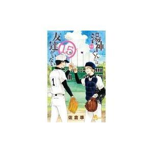 出版社名:小学館 著者名:佐倉準 シリーズ名:少年サンデーコミックス 発行年月:2019年04月 キ...
